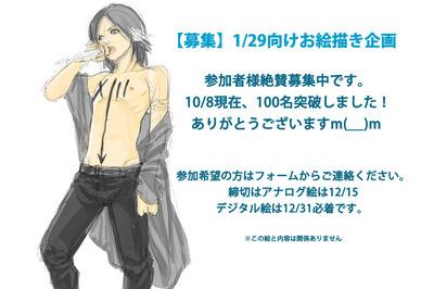 1/29向けお絵描き企画