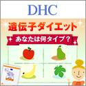 DHCの遺伝子検査 ダイエット対策キットをやってみた