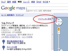 Google Mapでラルクマップ