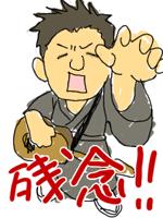 波田陽区サイト!?