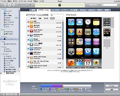 iTunes9のアプリ管理