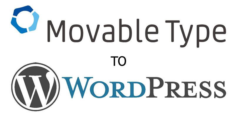 Movable TypeからWordPressへの移行